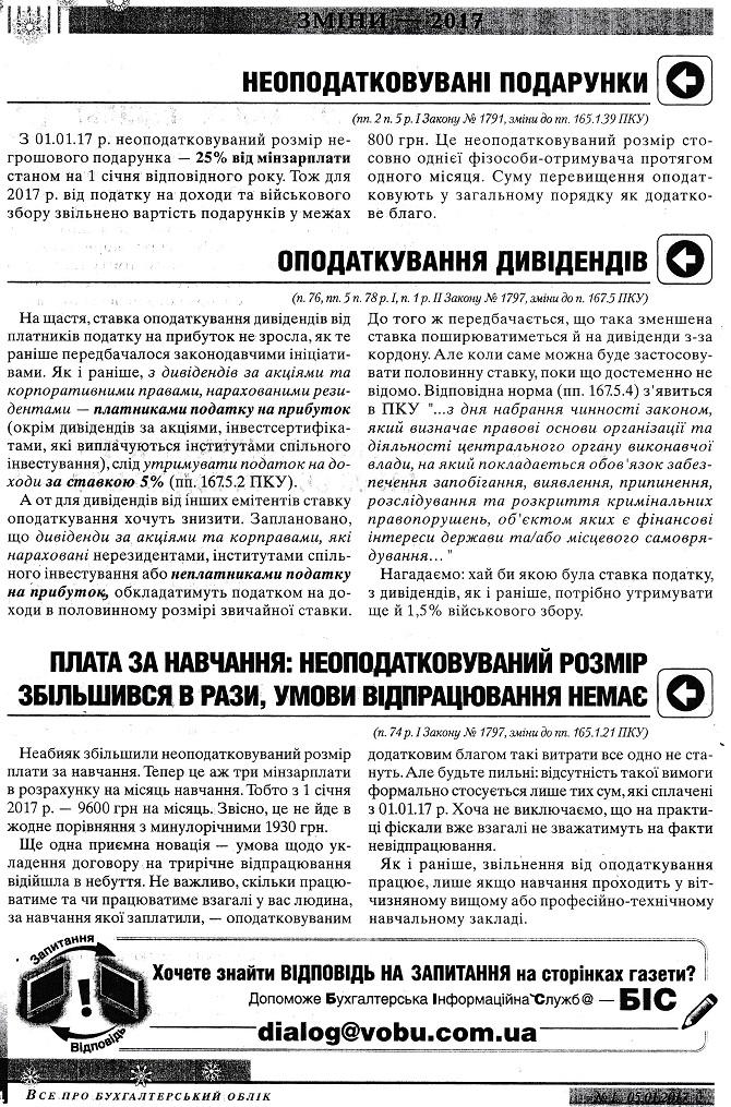 Додаткова інформація.. Київська міська професійна спілка працівників  енергетики та електротехнічної промисловості 62ae57e0a00bb